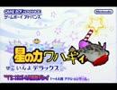 【星のカワハギィ】永井先生 音MAD【賭博!セコいレース】
