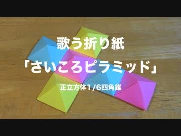 クリスマス 折り紙 折り紙 立方体 : nicovideo.jp
