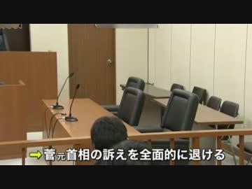 『菅直人元首相 安倍首相に対して名誉毀損で訴えるが全面敗訴』のサムネイル