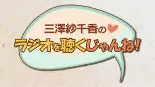 三澤紗千香のラジオを聴くじゃんね! #35