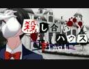 【フルボイス・ADV式】 殺し合いハウス:ファイナル 第5話