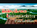ニコカラ 4U~ひたすら~ (off vocal)