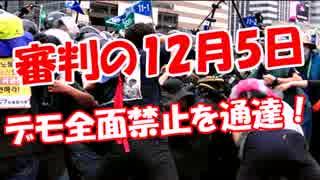 【審判の12月5日】 デモ全面禁止を通達!