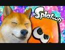 【実況】イヌのナワバリバトル【Splatoon】