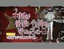 香港・台湾で「第二の天安門事件」が起きる!?【ザ・ファクト#11】