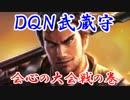 DQN武蔵守の大会戦