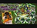 【モンスト実況】村正着手へ!VS木ムラマサ【闇マサ神化への道】