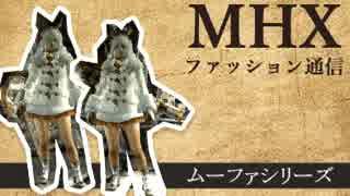 【MHX】ファッション通信【ムーファ装備】