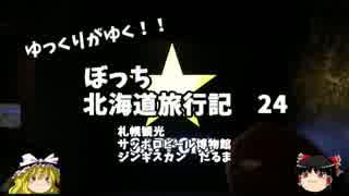 【ゆっくり】北海道旅行記 24 札幌観光編 サッポロビール博物館