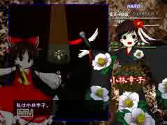 【ゲーム公開】もしも小林幸子が東方のExt