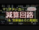 【マリオメーカー計算機】 8ビット減算回路 & 加算器さらに高速化