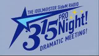 アイドルマスター SideM ラジオ 315プロNight! #35