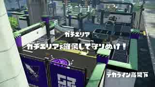 【スプラトゥーン】スプラスコープでガチエリア5【ゆっくり実況】
