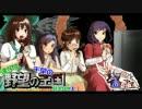 【Sims3】 律子と千早の野望の王国 シーズン3 第四話