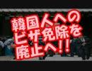 靖国事件に対する韓国の対応に安倍総理大激怒!!