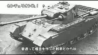 ゆっくりで語る戦車の歴史【主力戦車編】