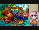 【マリオパーティ】ミニゲームアイランドやろ? Part1【VOICEROID実況】