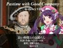 【兎眠りおん】Pastime with Good Company【ヘンリー8世】
