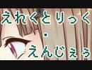 【人力ロンパ】七海がえれくとりっく・えんじぇぅを歌うよ【ネタバレ】