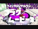 【splatoon】スクイックリンαのフラグムービー3
