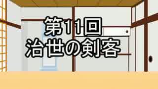 あきゅうと雑談 第11話 「治世の剣客」