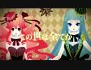 【オリジナル】メランコリー乙女♡【ミクルカver.】
