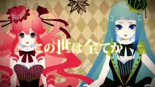 【オリジナル】メランコリー乙女♡【ミクルカver.】 thumbnail