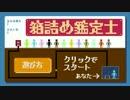 【労働ゲー】箱詰め鑑定士【ニコニコ自作ゲームフェス2016】