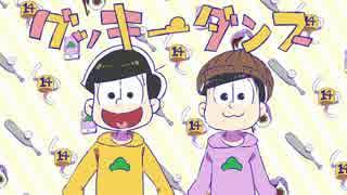 【手描き】五男と六男でグッキーダンス【