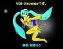 [初音ミク] VOI-Revengeです。[PLANET-Cあかつき]