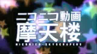 ニコニコ動画摩天楼【歌ってみた】