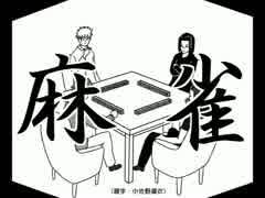 【手描きワートリ】麻雀