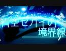 【初音ミク】青空セカイの境界線【オリジ