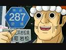 海原雄山とうp主が愛媛県道走破を目指すようです 第008話