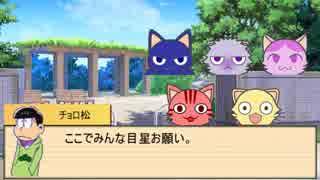 【卓ゲ松さん】六つ子が遊ぶキャトルフ P