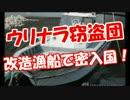 【ウリナラ窃盗団】 改造漁船で密入国!