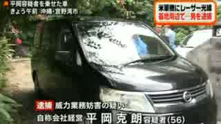 【速報】沖縄米軍機レーザー照射男(平岡克朗)逮捕