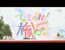 【冒頭10分】てさぐれ!部活もの 番外編「てさぐれ!旅もの」本編視聴映像
