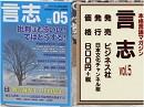 【草莽崛起】「言志」第5号、通販受付開始![桜H27/12/7]