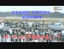 F-2機動飛行中止 !オーバーGの影響か!? 新田原基地 航空祭2015 8FW 6SQ F-2 Over G