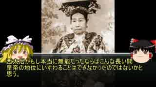 【ゆっくり歴史解説】黒歴史上人物vol.2「