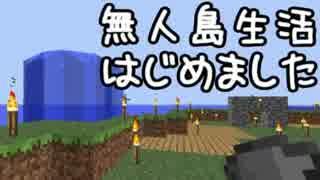 #10【絶海孤島】無人島生活はじめました【