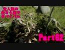 【実況】食人族の住まう森でサバイバル【The Forest】part62