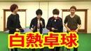 超白熱!笑いだらけの卓球対決 Part1【キヨ・レトルト・牛沢・ガッチマン】
