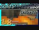【Minecraft】ダイヤ10000個のマインクラフト Part18【ゆっくり実況】