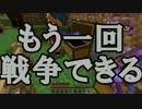 【Minecraft】マインクラフトで攻城戦やってみたpart4【マルチプレイ】