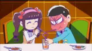 【おそ松さん】一松がジュースを飲み続け