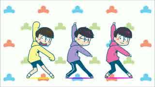 【おそ松さん】弟松でキルミーダンス【手