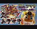【モンスト実況】gdgdやるVS火ムラマサ【闇マサ神化への道】