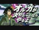 「ガンダム EXTREME VS-FORCE」ガンダム・バルバトス(第4形態)プレイ動画【HD】